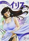 ものかげのイリス 1 (ニチブンコミックス)
