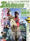 イカプラス 2012年 7号 [雑誌]