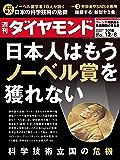 週刊ダイヤモンド 2018年12/8号 [雑誌]