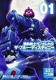 機動戦士ガンダム外伝 ザ・ブルー・ディスティニー (1) (カドカワコミックス・エース)