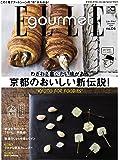 ELLE gourmet (エル・グルメ) 2018年 1月号