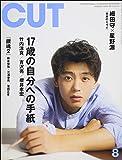 Cut 2018年 08 月号 [雑誌]