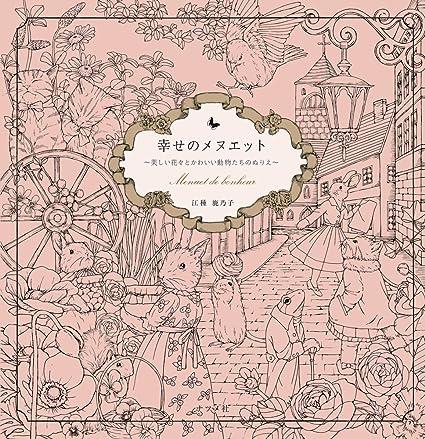 - Amazon.com: Shiawase No Minuet Menuet De Bonheur Coloring Book Japan  Edition: Toys & Games