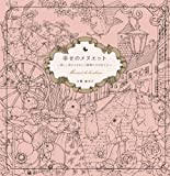 Shiawase no Minuet Menuet de bonheur Coloring Book Japan Edition 幸せのメヌエット~美しい花々とかわいい動物たちのぬりえ