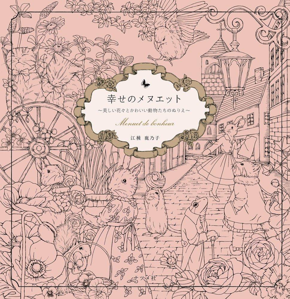 Shiawase no Minuet Menuet de bonheur Coloring Book Japan Edition Amazon Books