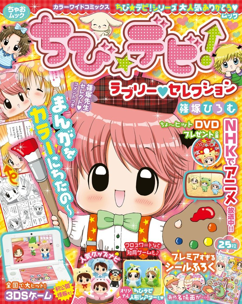Download Japanese Manga Chibi☆Devi! Lovely Selection pdf