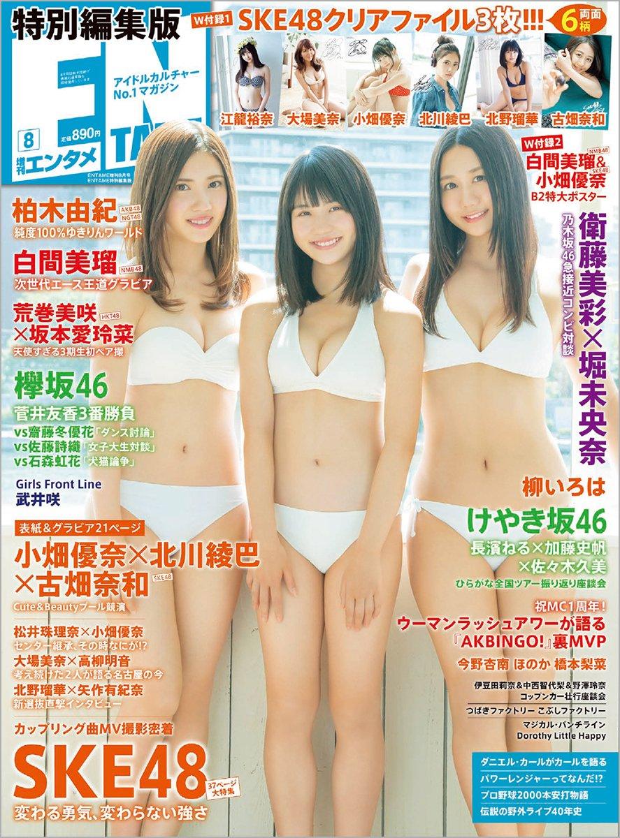 ENTAME(エンタメ)増刊 2017年8月号 ENTAME特別編集版