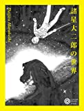 諸星大二郎の世界 (コロナ・ブックス)