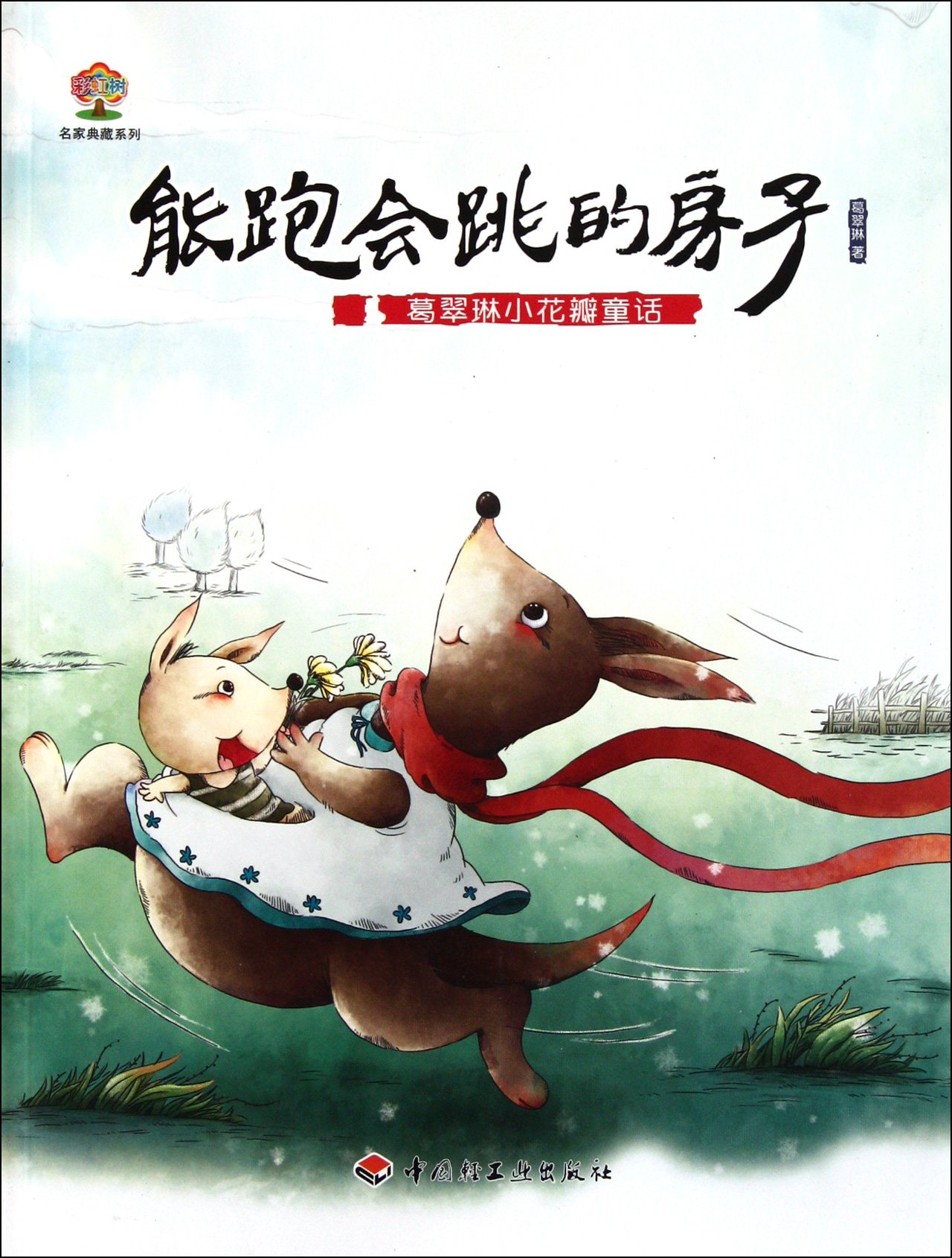 Download Flower Fairy Tales of Ge Cuilin (The House that Can Jump and Run)  Rainbow Treethe Classic Series of Famous Writer (Chinese Edition) pdf epub