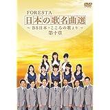 FORESTA 日本の歌名曲選 ~BS日本・こころの歌より~ 第十章 [DVD]