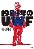1984年のUWF (文春e-book)