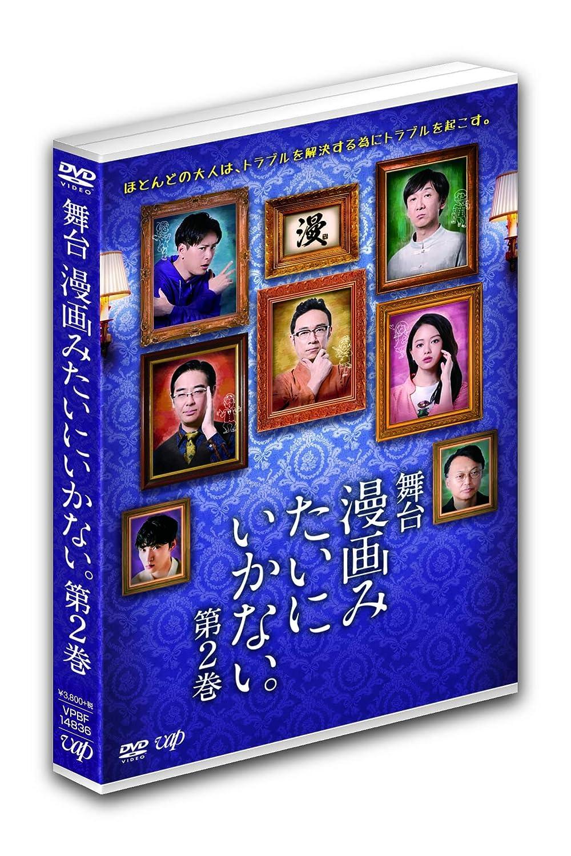 舞台「漫画みたいにいかない。第2巻」DVD