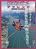 パラグライダーにチャレンジ2019-2020 (イカロス・ムック)