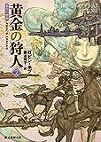 黄金の狩人2 (道化の使命) (創元推理文庫)