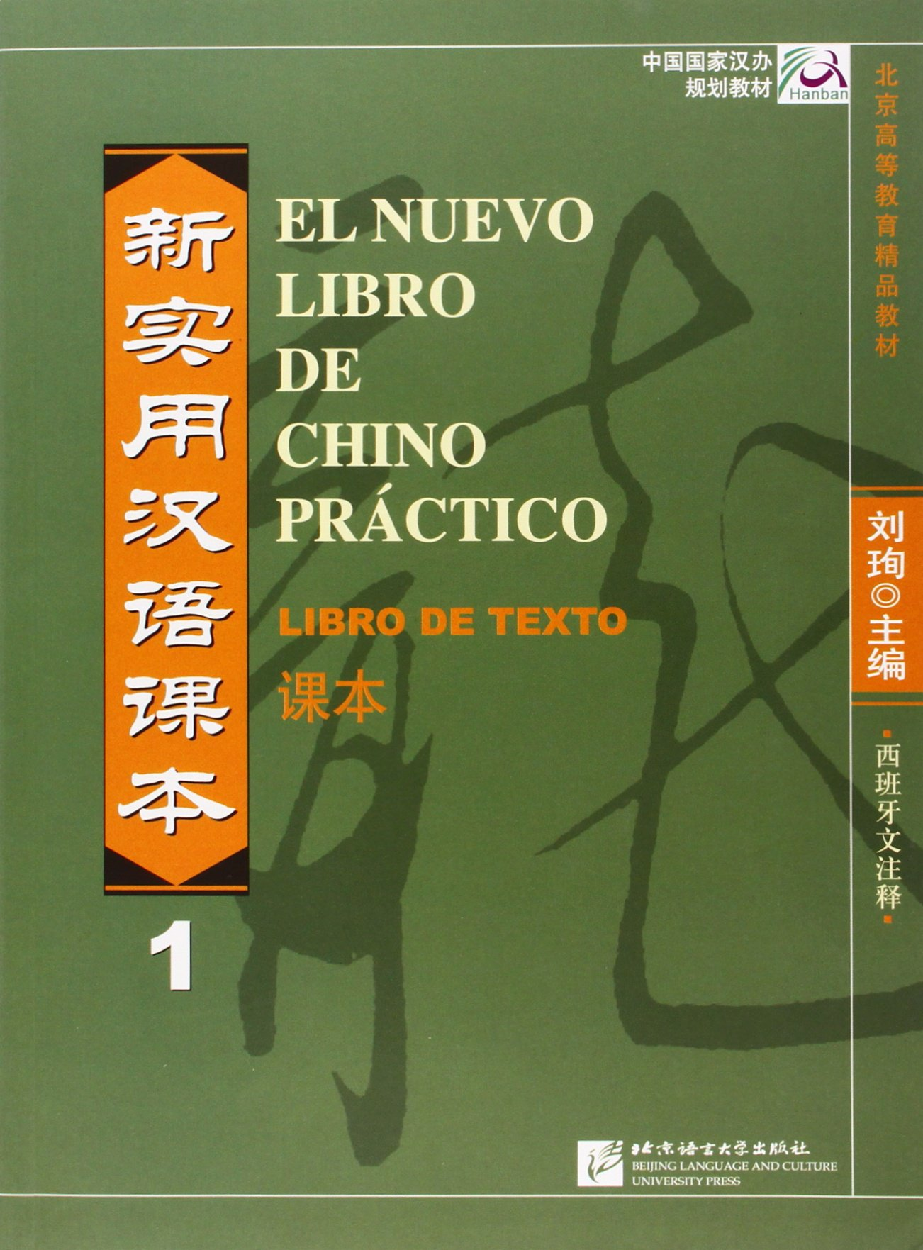 El nuevo libro de chino practico vol.1 - Libro de texto (Spanish Language) (Chino) Tapa blanda – 1 dic 2008 Xun Liu China 7561922272 Begleitmaterial