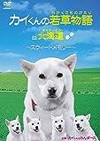 カイくんの若草物語in北海道~スウィートメモリー~/カイくんとわんダース [DVD]