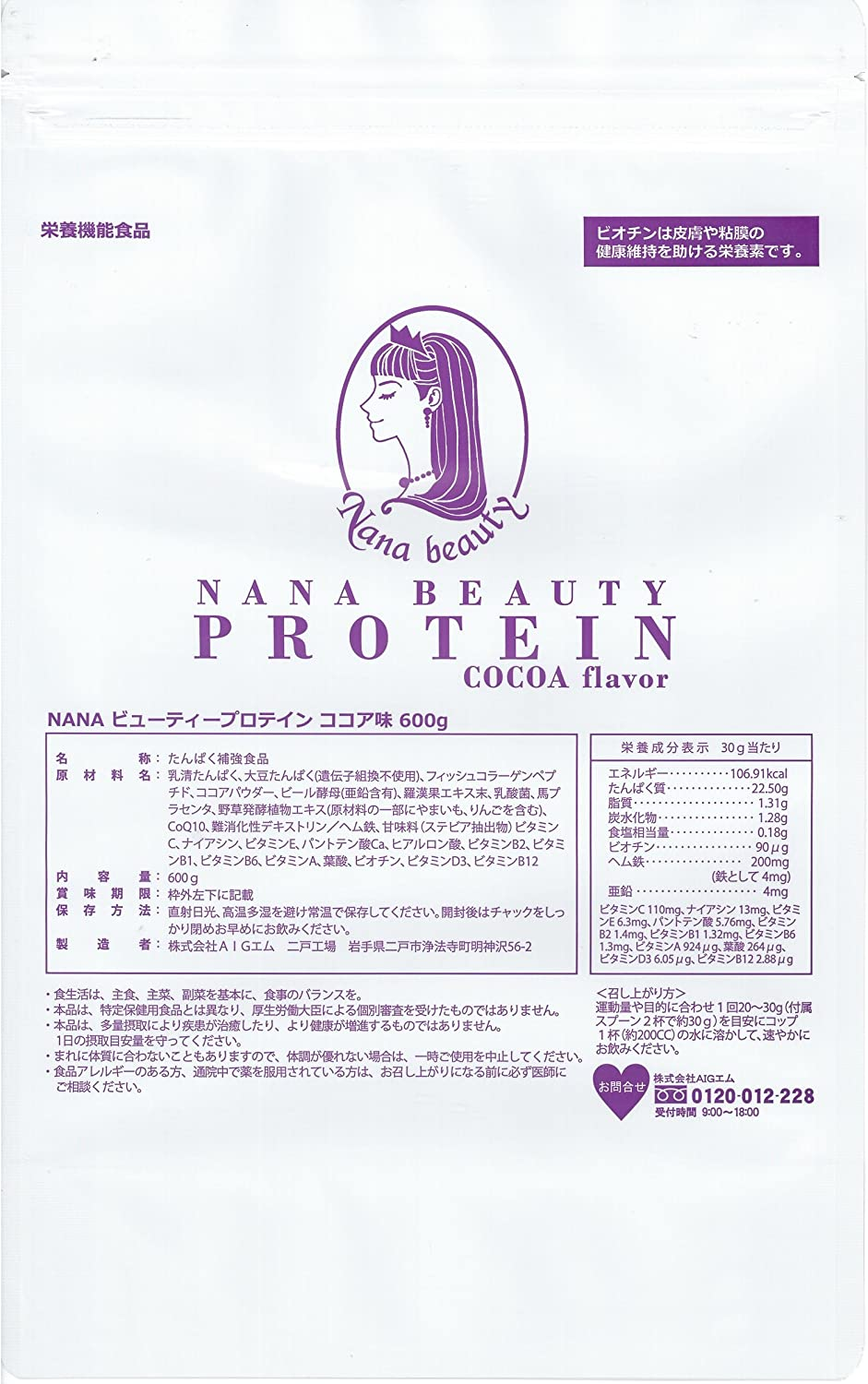 NANA MAGIC BEAUTY PROTEIN ココア味 600g B07BFMLRF6