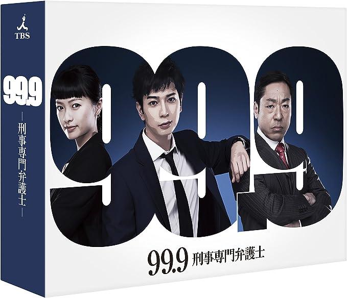 ドラマ『99.9 -刑事専門弁護士-』無料動画!フル視聴を見逃し配信で!第1話から最終回・再放送まとめ