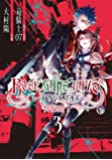 ROSE GUNS DAYS Season3(3)完 (ガンガンコミックスONLINE)