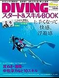 DIVINGスタート&スキルBOOK 2016年7月号