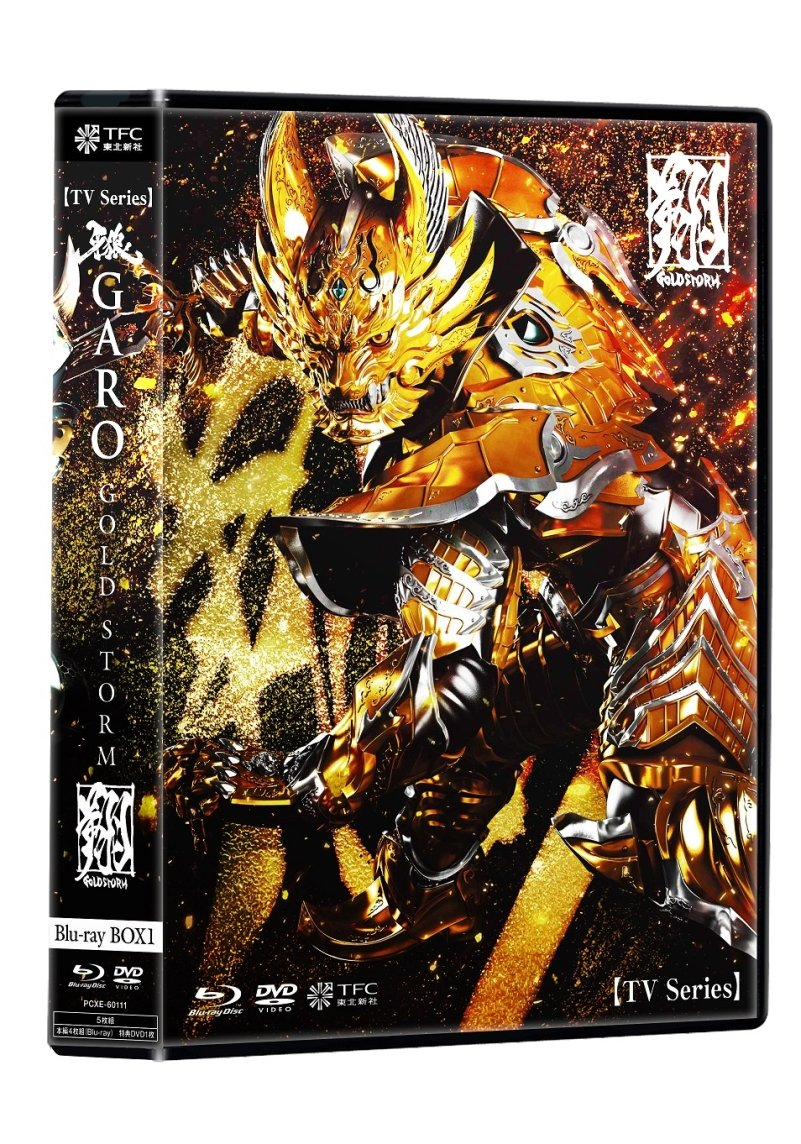 Sci-Fi Live Action - TV Series Garo Gold Storm Sho Blu-Ray Box 1 (BD+DVD) [Japan BD] PCXE-60111