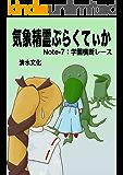 気象精霊ぷらくてぃか Note-7: 学園横断レース 気象精霊記
