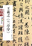 中国历代法书墨迹珍品原色放大系列:王羲之《兰亭序》(原色放大•全彩色高清珍藏本)