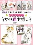 新装版 色えんぴつでうちの猫を描こう