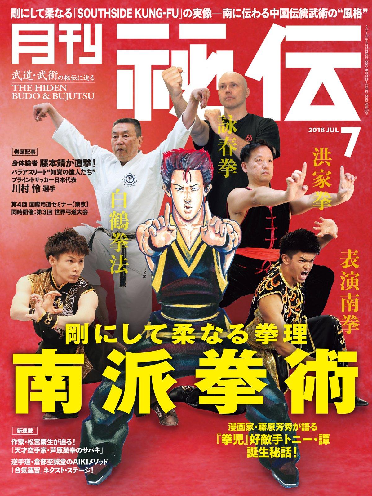 月刊 秘伝 2018年 07月号
