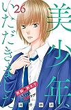 美少年、いただきました 分冊版(26) (姉フレンドコミックス)