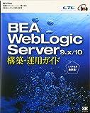 BEA WebLogic Server 9.x/10 構築・運用ガイド (BEA Press)