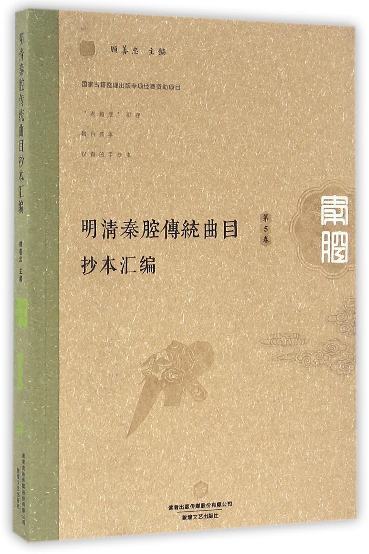 明清秦腔传统曲目抄本汇编(第5卷) pdf epub