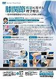 膝関節疾患に対する理学療法 ~変形性膝関節症を中心とした評価と治療~[DVD番号 me122]