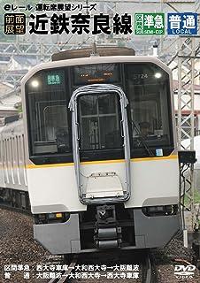 【前面展望】近鉄奈良線 区間準急・普通 [DVD]