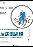 反焦虑思维(美国心理协会反焦虑思维训练课,8种心理训练方法,快速消除焦虑,重获淡定人生!)