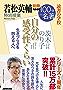 別冊NHK100分de名著 読書の学校 若松英輔 特別授業『自分の感受性くらい』