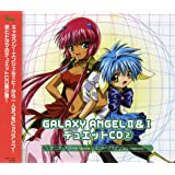GALAXY ANGEL 2&1 デュエットCD(2)