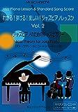 わかる!弾ける!楽しい!ジャズピアノレッスンVol.2 アドリブ リハモアレンジ練習やさしい楽譜付教則本マイナスワンCD付入門書