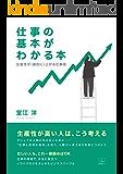 仕事の基本がわかる本: 生産性が<劇的に>上がる仕事術 (22世紀アート)