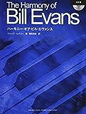 The Harmony of Bill Evans ハーモニー・オブ・ビル・エヴァンス 【CD付】