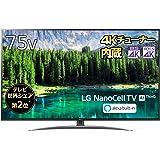 LG 75型 4Kチューナー内蔵液晶テレビ Alexa搭載/ドルビーアトモス対応 75SM8600PJB
