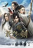 [DVD]蒼穹の剣DVD-BOX2