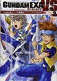 GUNDAM EXA VS (2) (カドカワコミックス・エース)