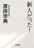 新人だった! (角川文庫)