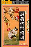 中国最美传世诗词 (书立方系列·品读经典)