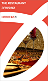 The Restaurant: A Hebrew Study Text (Hebread: Bilingual Hebrew Readers Book 1)