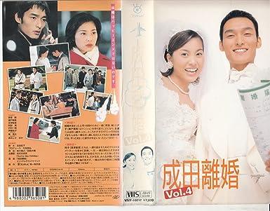 Amazon.co.jp: 成田離婚 Vol.4 ...