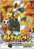 イナズマイレブンSPECIAL 1 (てんとう虫コミックススペシャル)