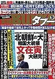 実話BUNKAタブー 2018年5月号