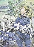 空挺ドラゴンズ(4) (アフタヌーンKC)
